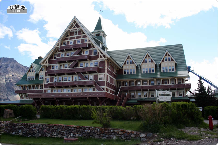 プリンス・オブ・ウェールズ・ホテル (グレーシャー国立公園)